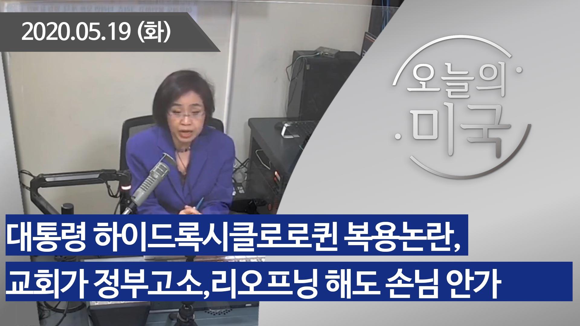 강혜신의 오늘의 미국 (05.19.2020)