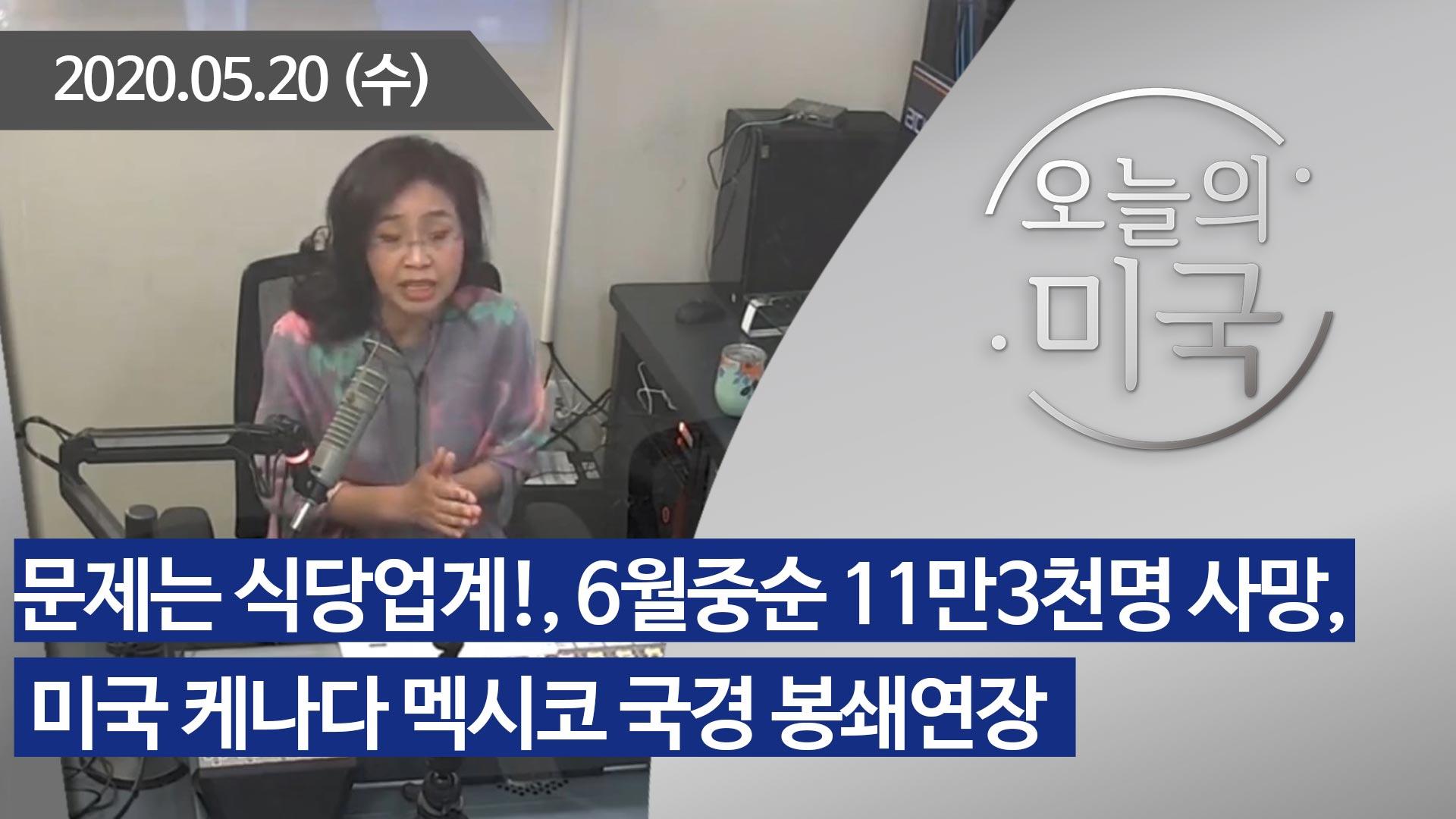 강혜신의 오늘의 미국 (05.20.2020)