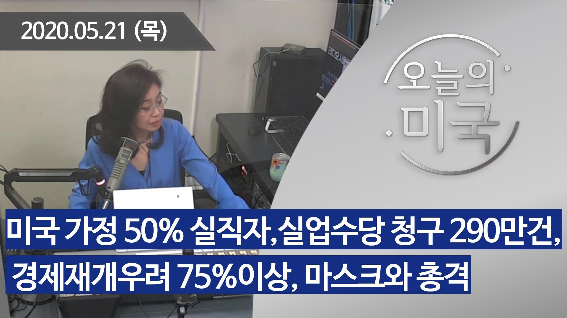 강혜신의 오늘의 미국 (05.21.2020)