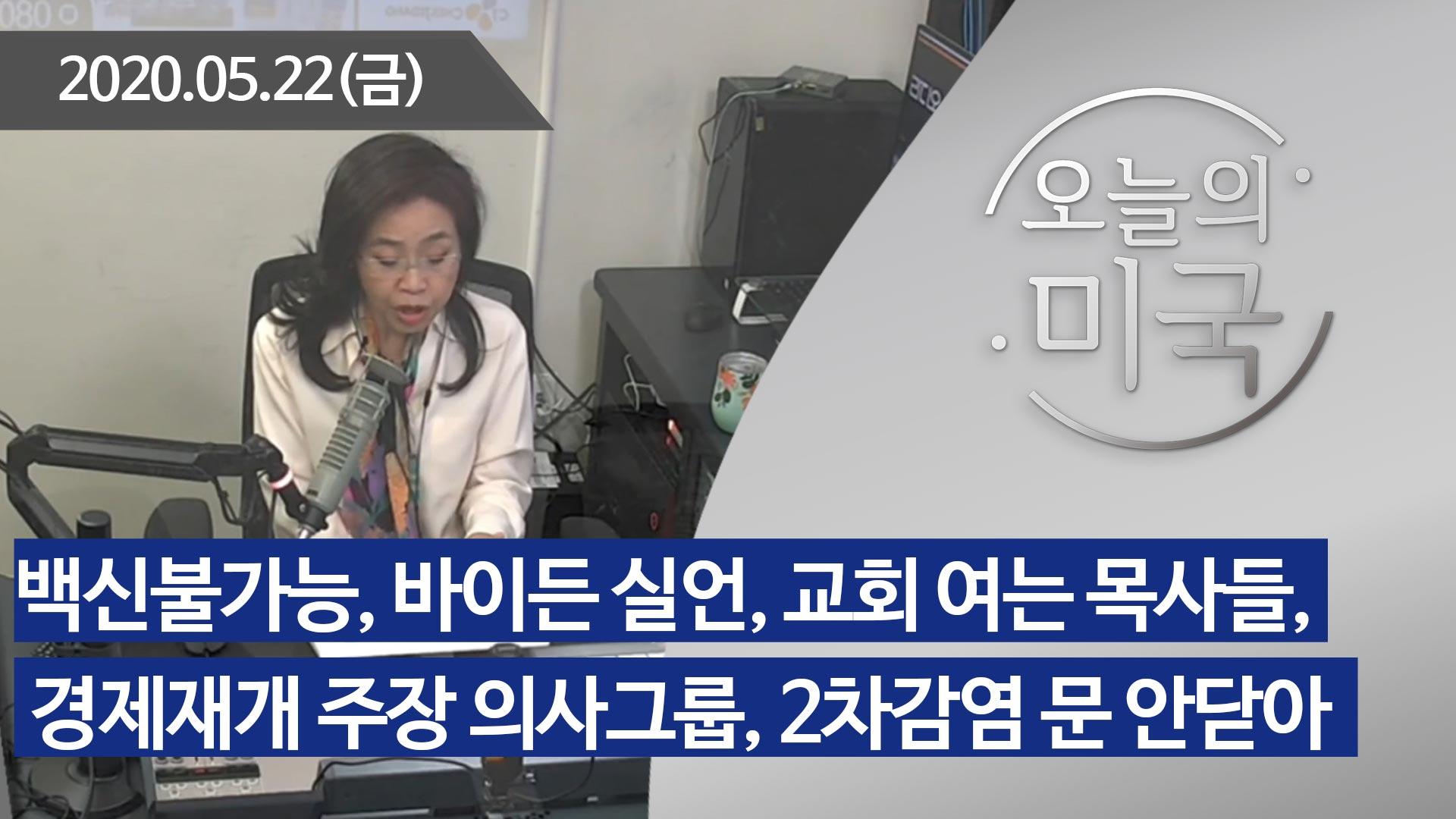 강혜신의 오늘의 미국 (05.22.2020)