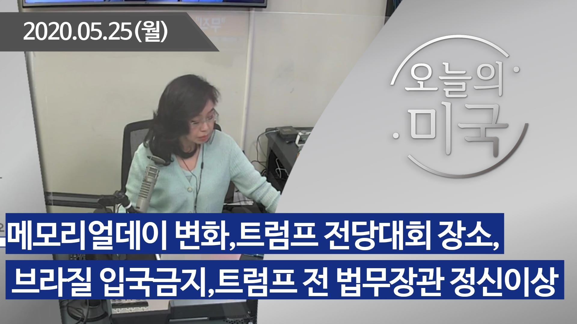 강혜신의 오늘의 미국 (05.25.2020)