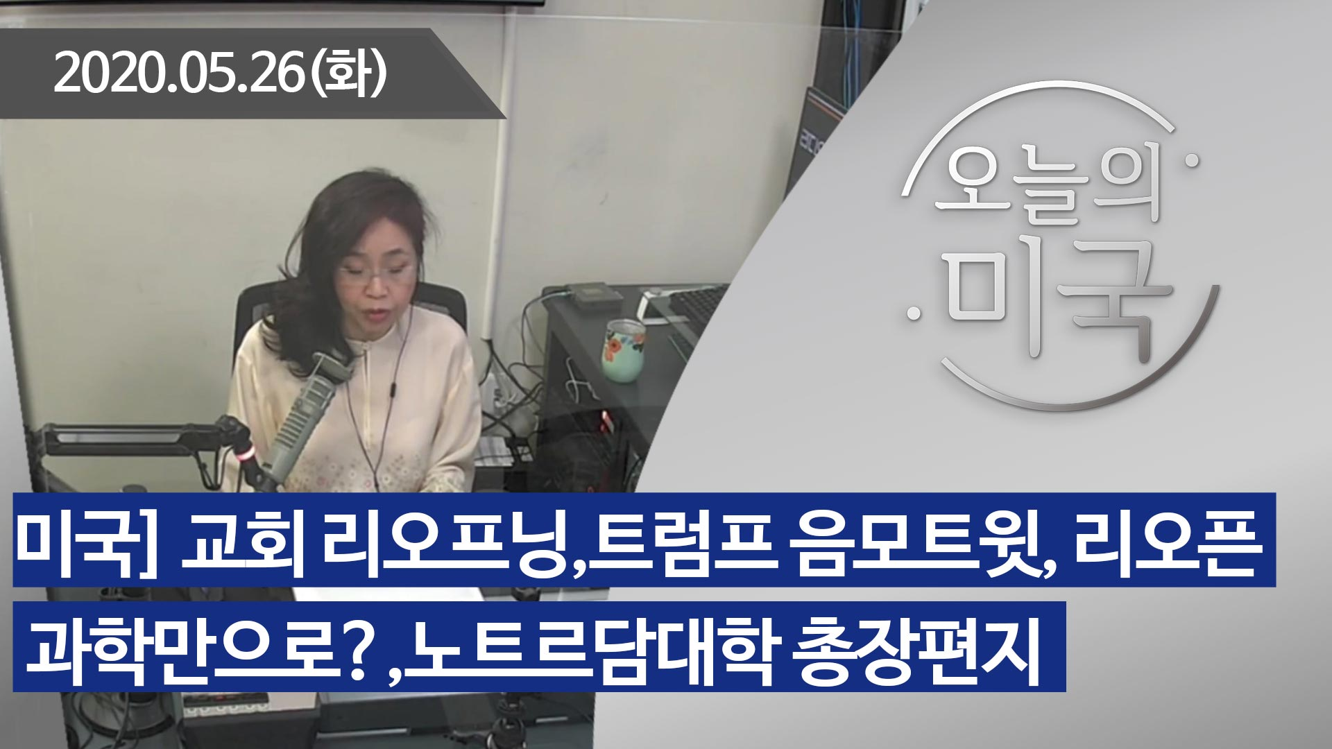 강혜신의 오늘의 미국 (05.26.2020)