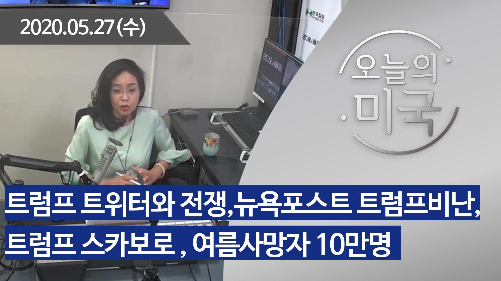 강혜신의 오늘의 미국 (05.27.2020)