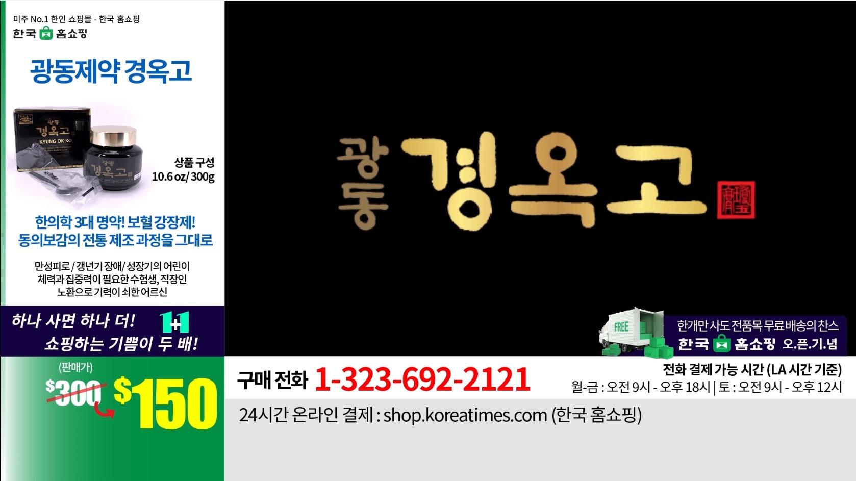 한국홈쇼핑 광동제약 경옥고