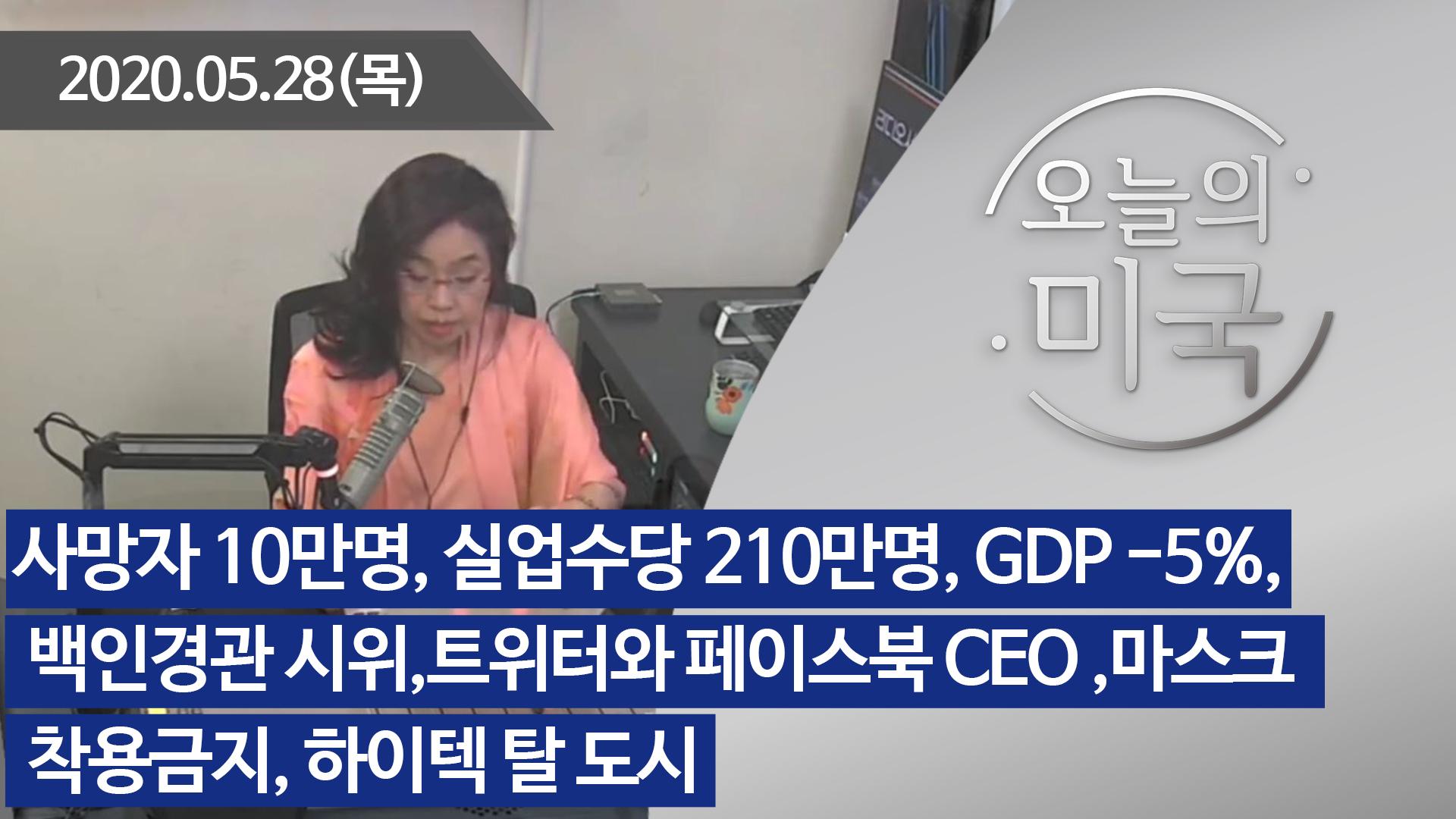 강혜신의 오늘의 미국 (05.28.2020)