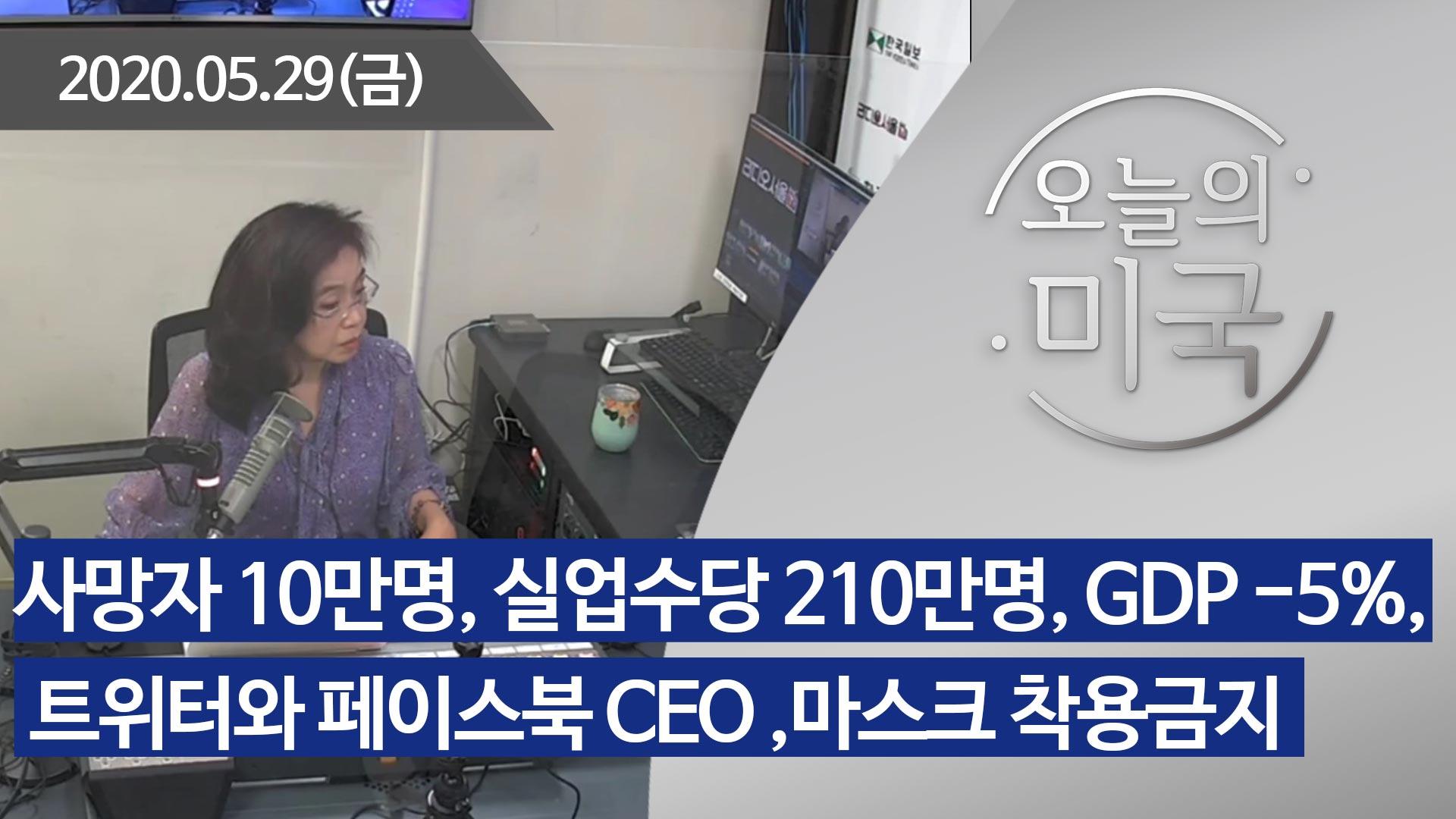강혜신의 오늘의 미국 (05.29.2020)