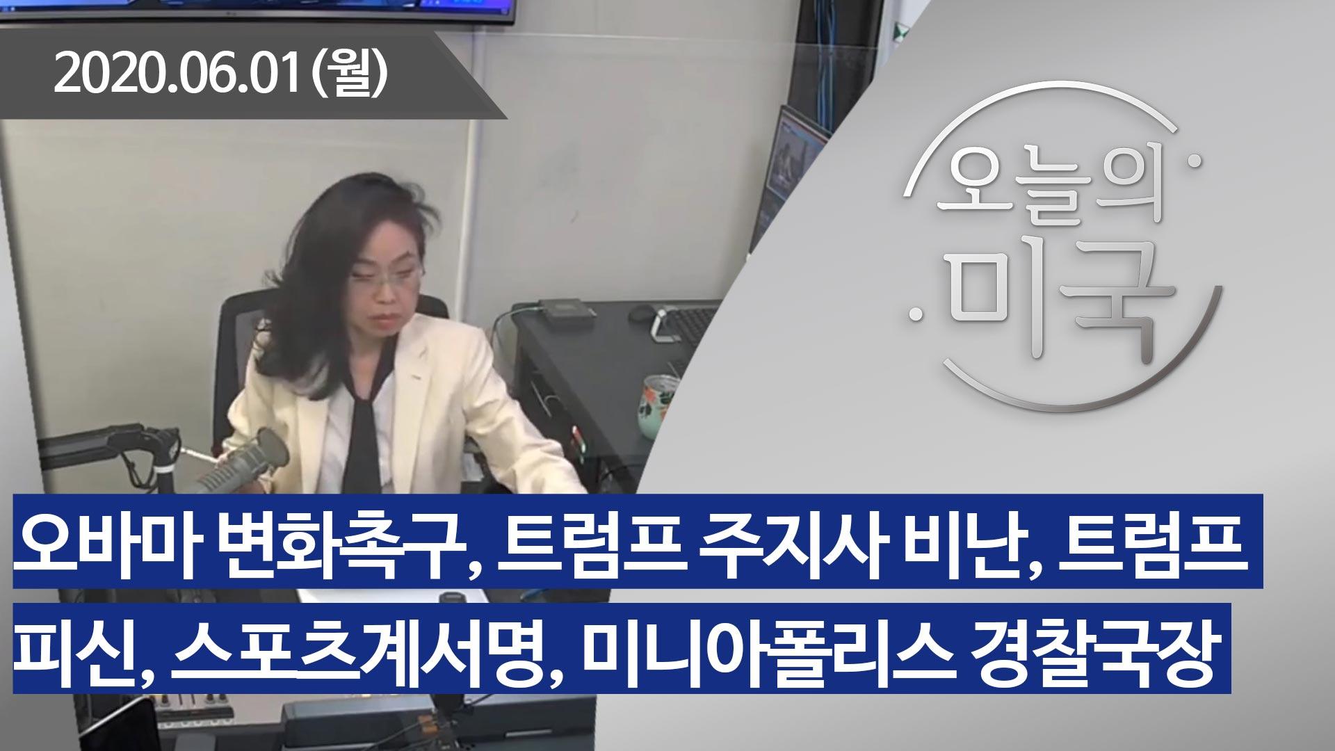 강혜신의 오늘의 미국 (06.01.2020)