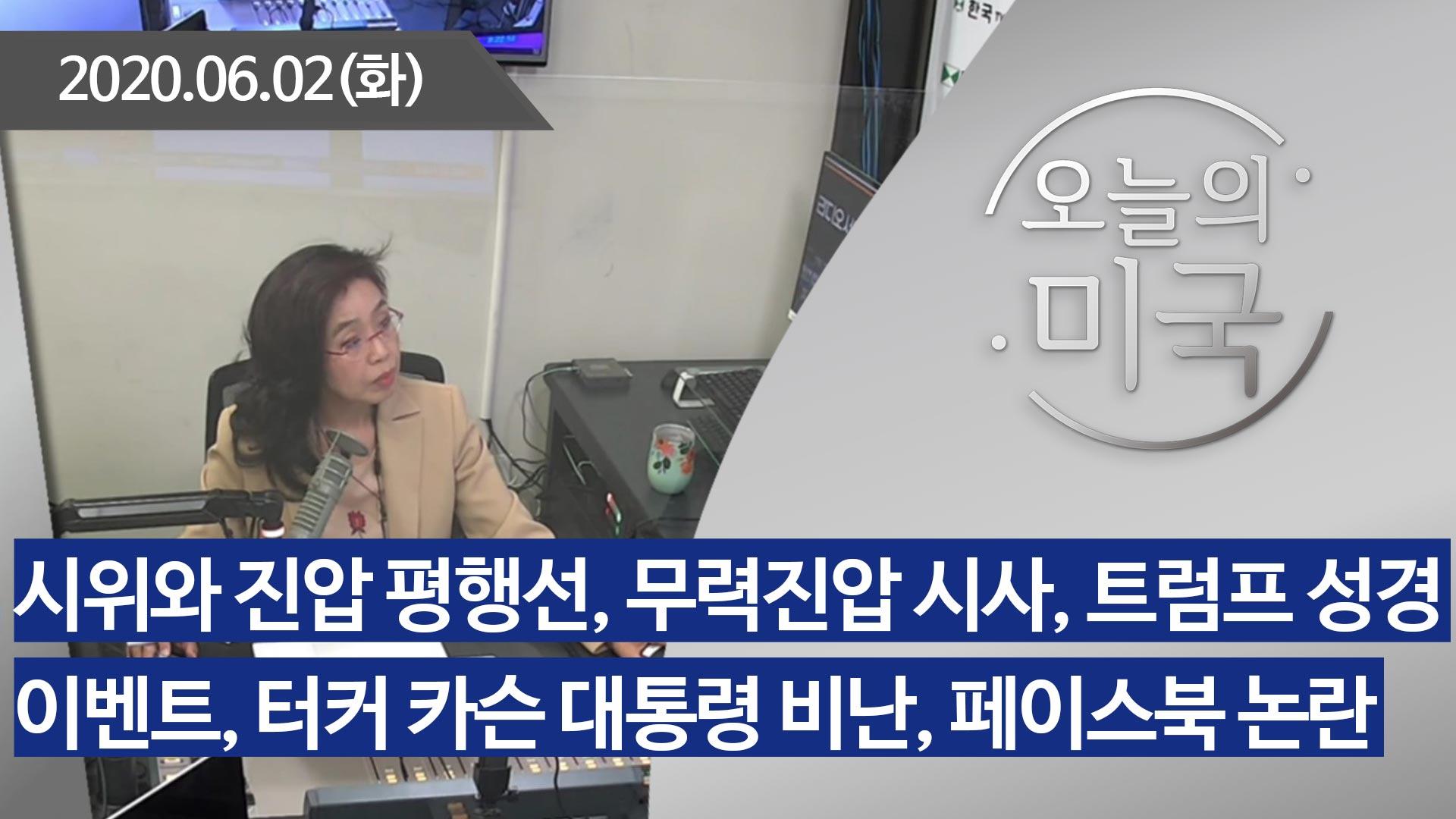 강혜신의 오늘의 미국 (06.02.2020)