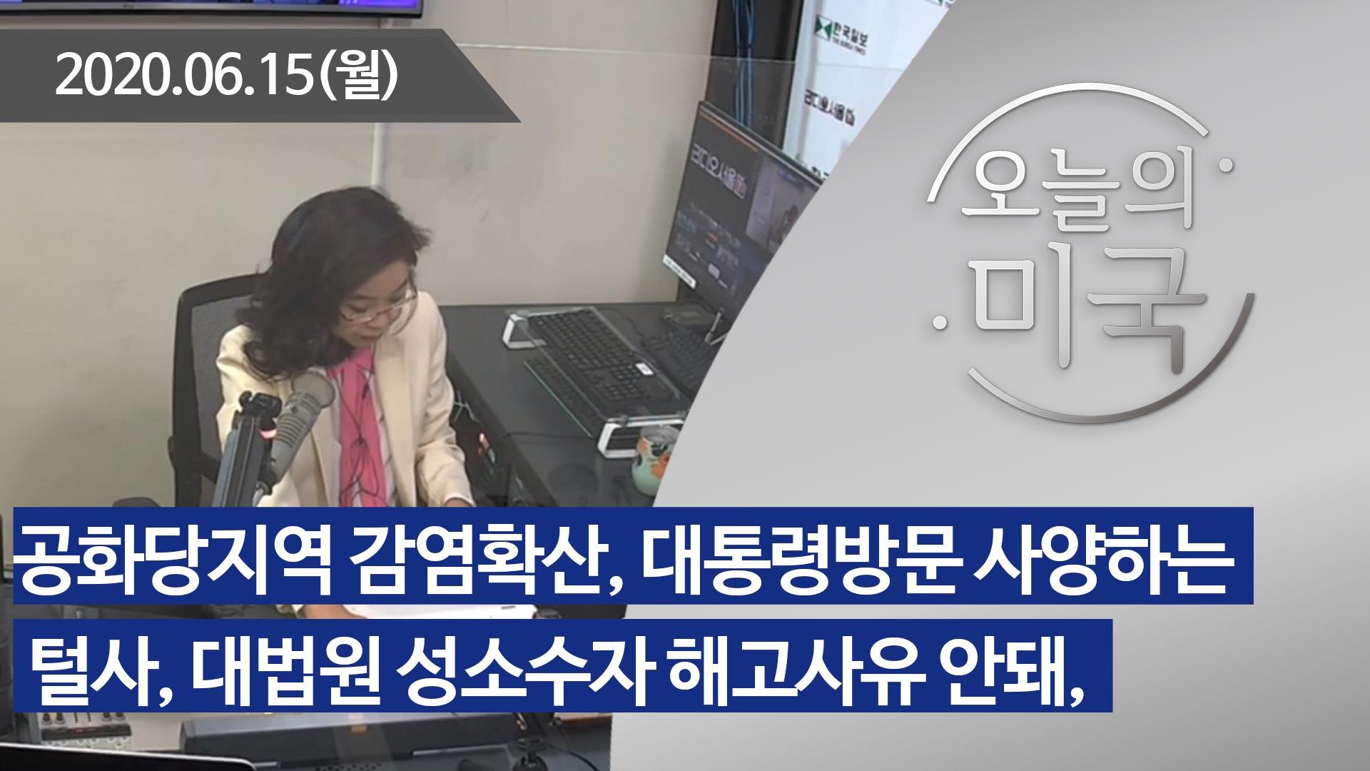 강혜신의 오늘의 미국 (06.15.2020)