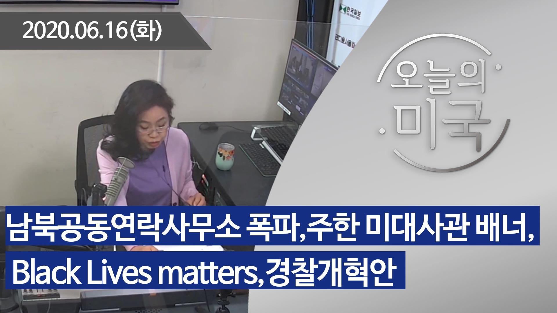 강혜신의 오늘의 미국 (06.16.2020)