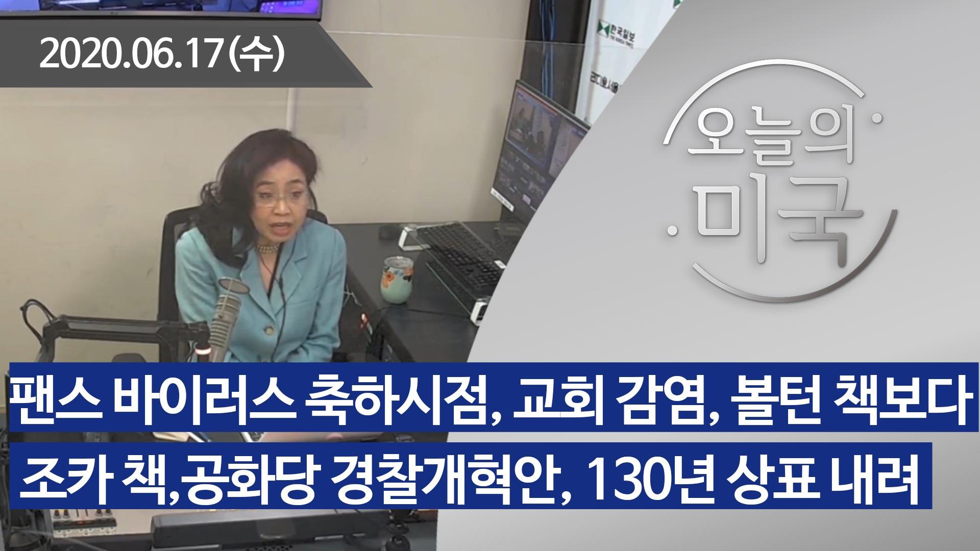 강혜신의 오늘의 미국 (06.17.2020)