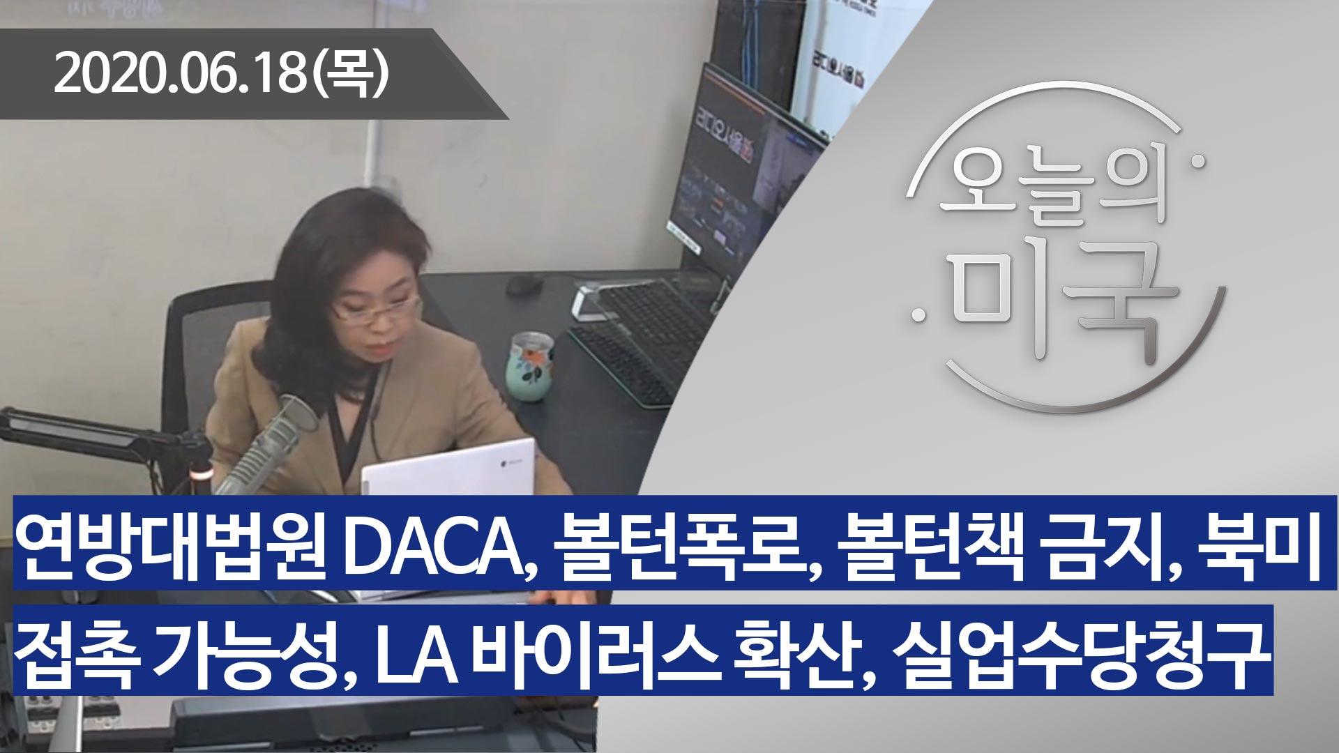 강혜신의 오늘의 미국 (06.18.2020)