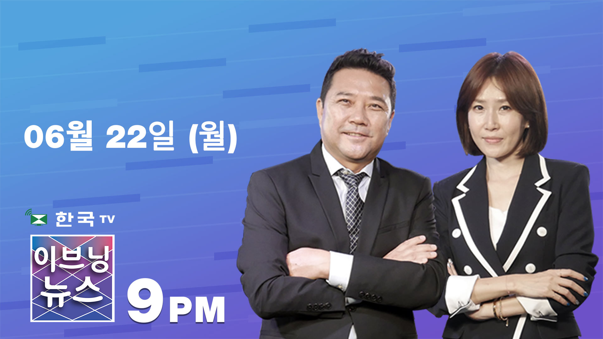 (06.22.2020) 한국TV 이브닝 뉴스