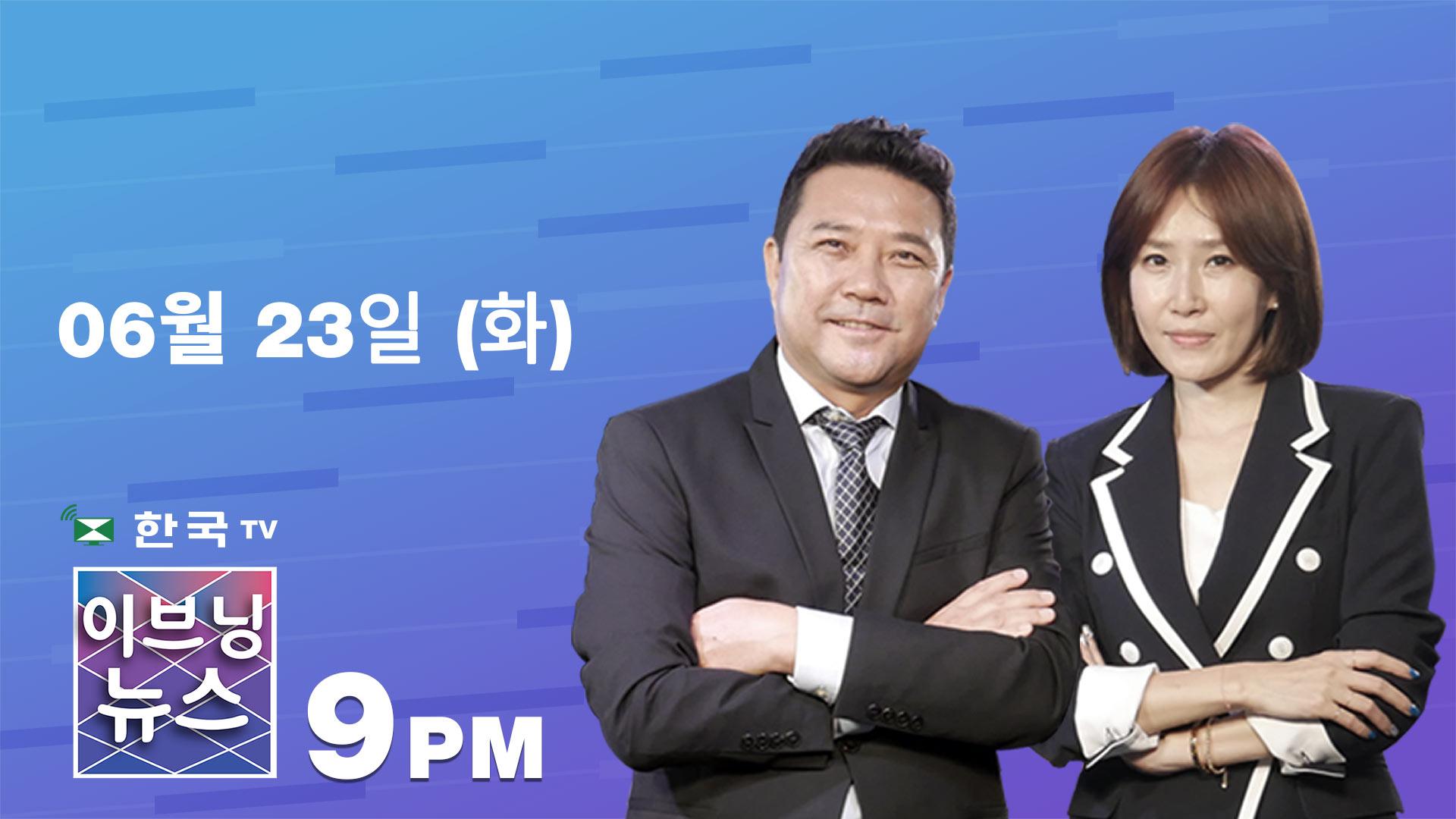 (06.23.2020) 한국TV 이브닝 뉴스