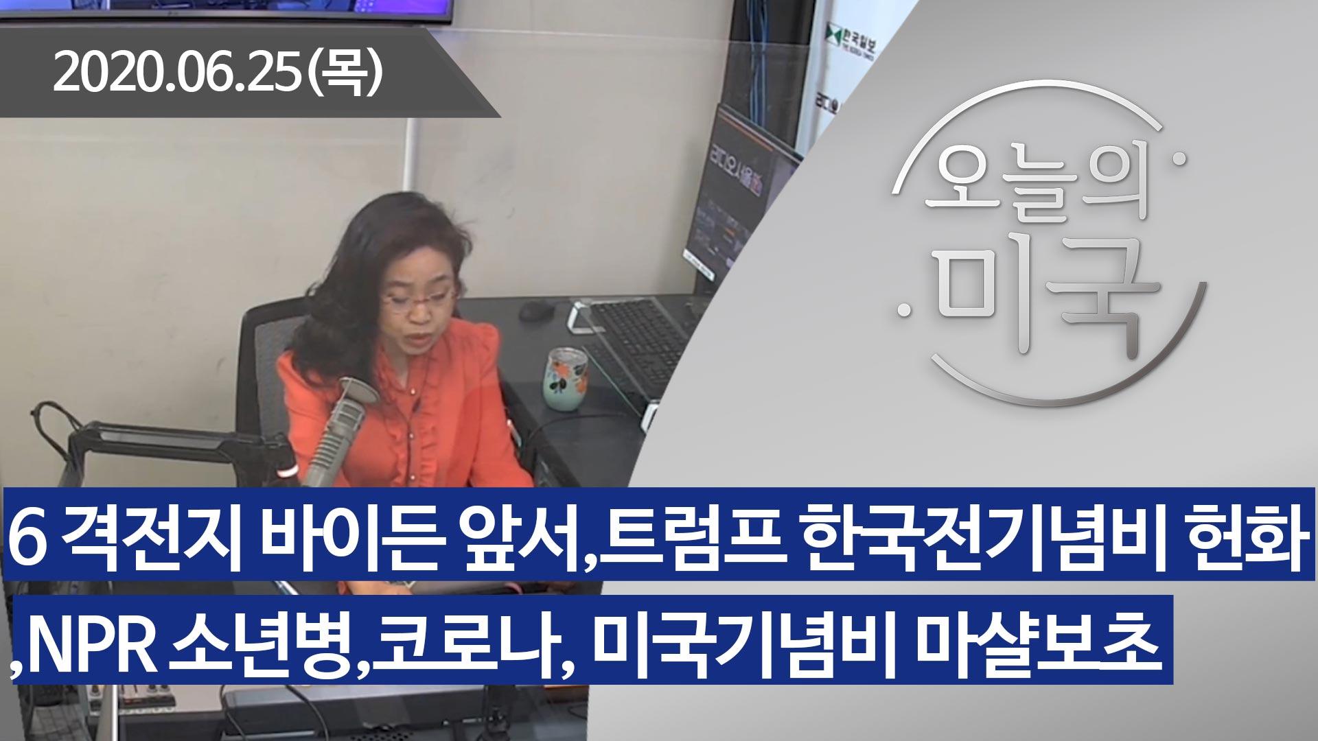강혜신의 오늘의 미국 (06.25.2020)