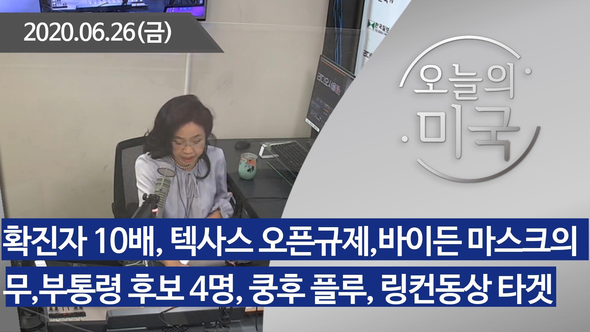 강혜신의 오늘의 미국 (06.26.2020)