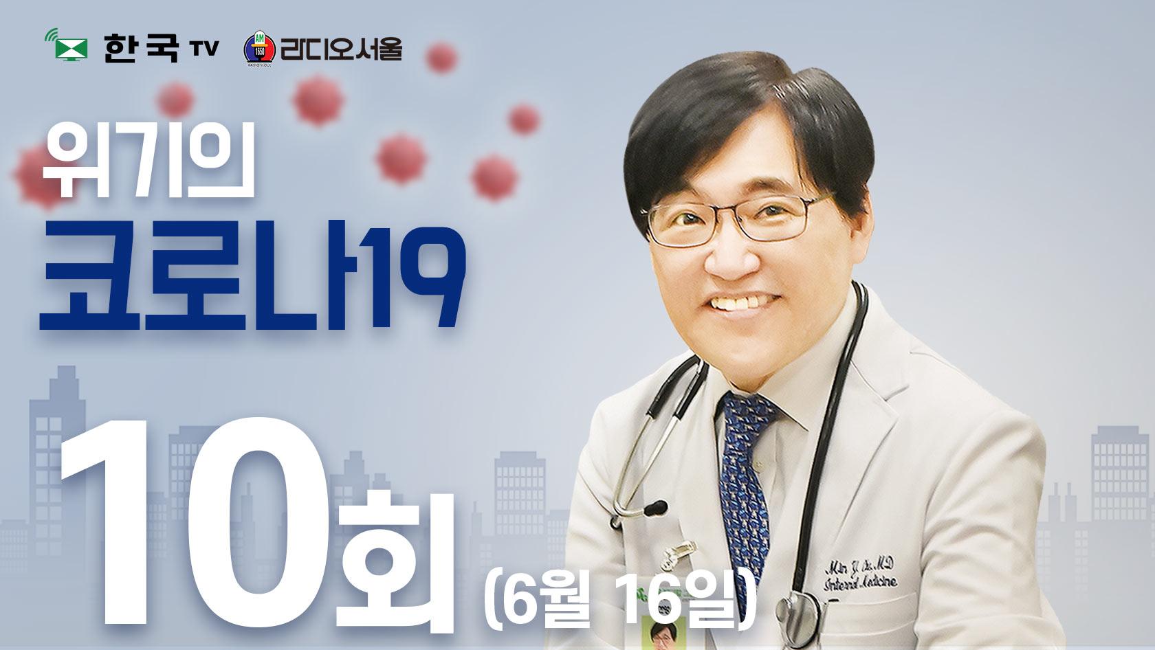 [차민영 박사] - 10회 위기의 코로나19 코로나 19 어떻게 대처해야하나?(06.16.20)