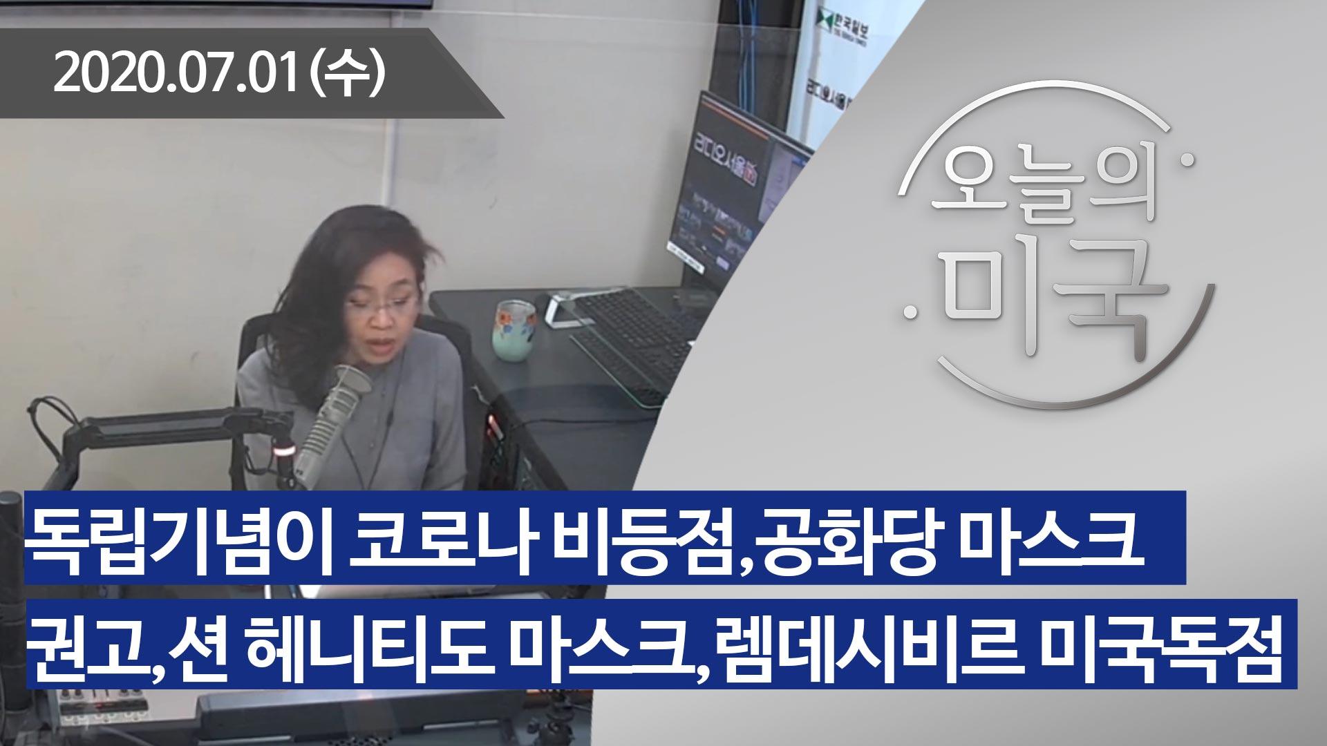 강혜신의 오늘의 미국 (07.01.2020)
