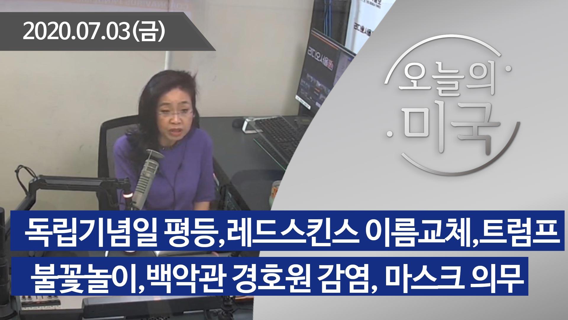 강혜신의 오늘의 미국 (07.03.2020)