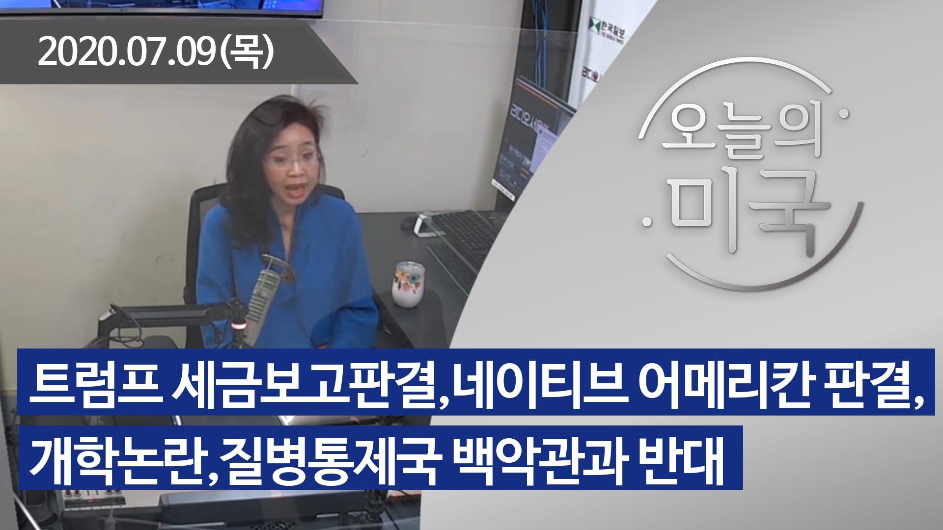 강혜신의 오늘의 미국 (07.09.2020)