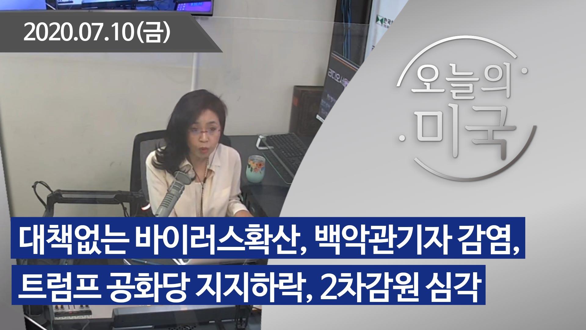 강혜신의 오늘의 미국 (07.10.2020)