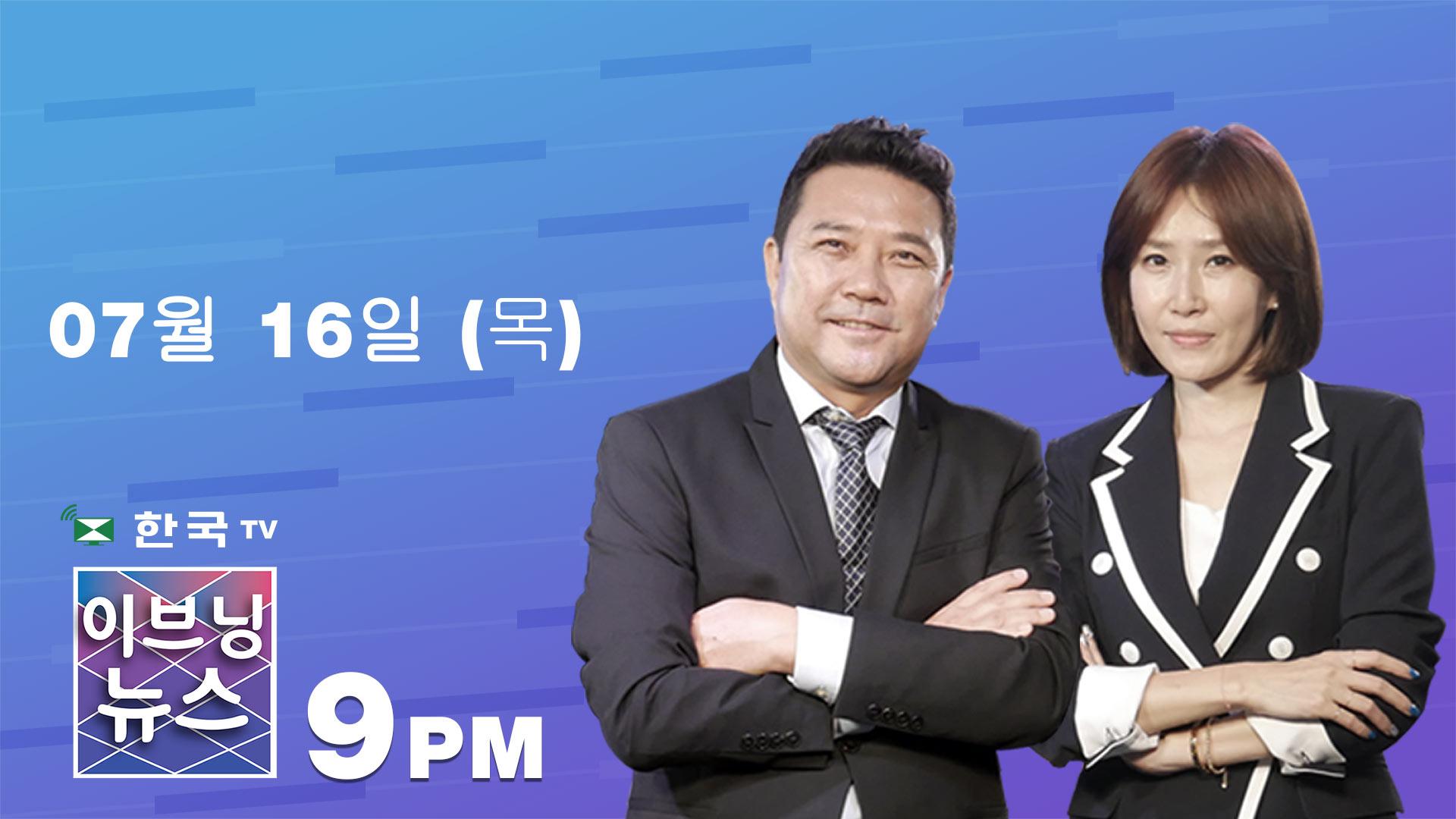 (07.16.2020) 한국TV 이브닝 뉴스
