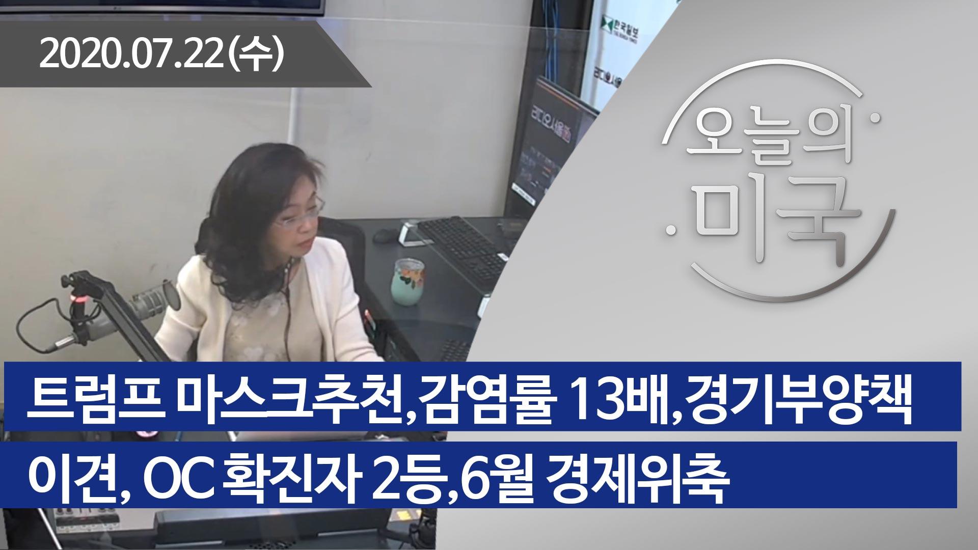 강혜신의 오늘의 미국 (07.22.2020)