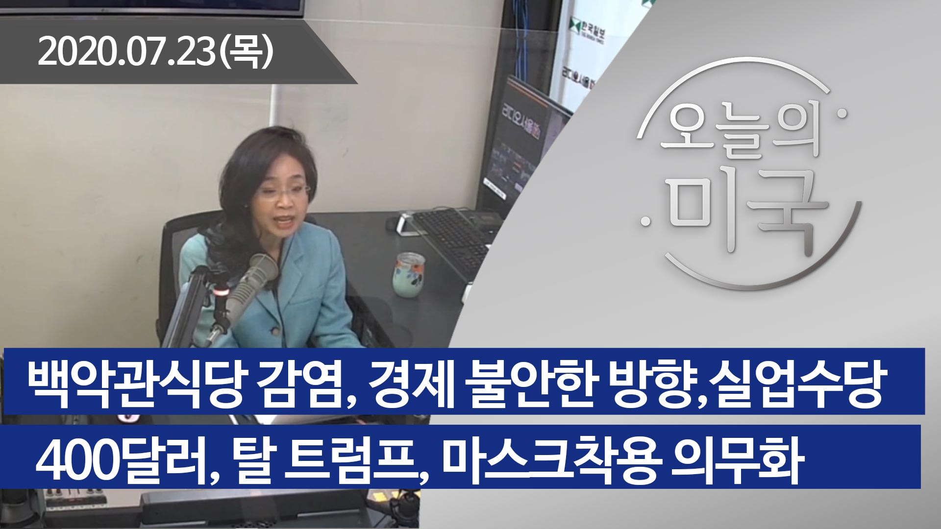강혜신의 오늘의 미국 (07.23.2020)