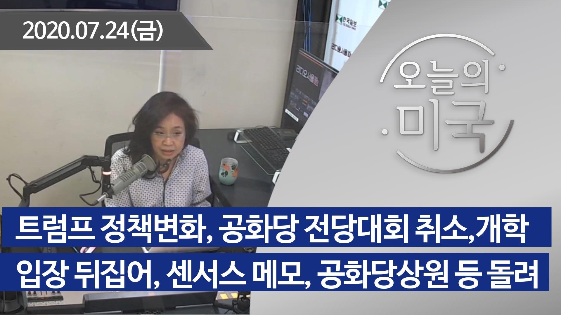 강혜신의 오늘의 미국 (07.24.2020)