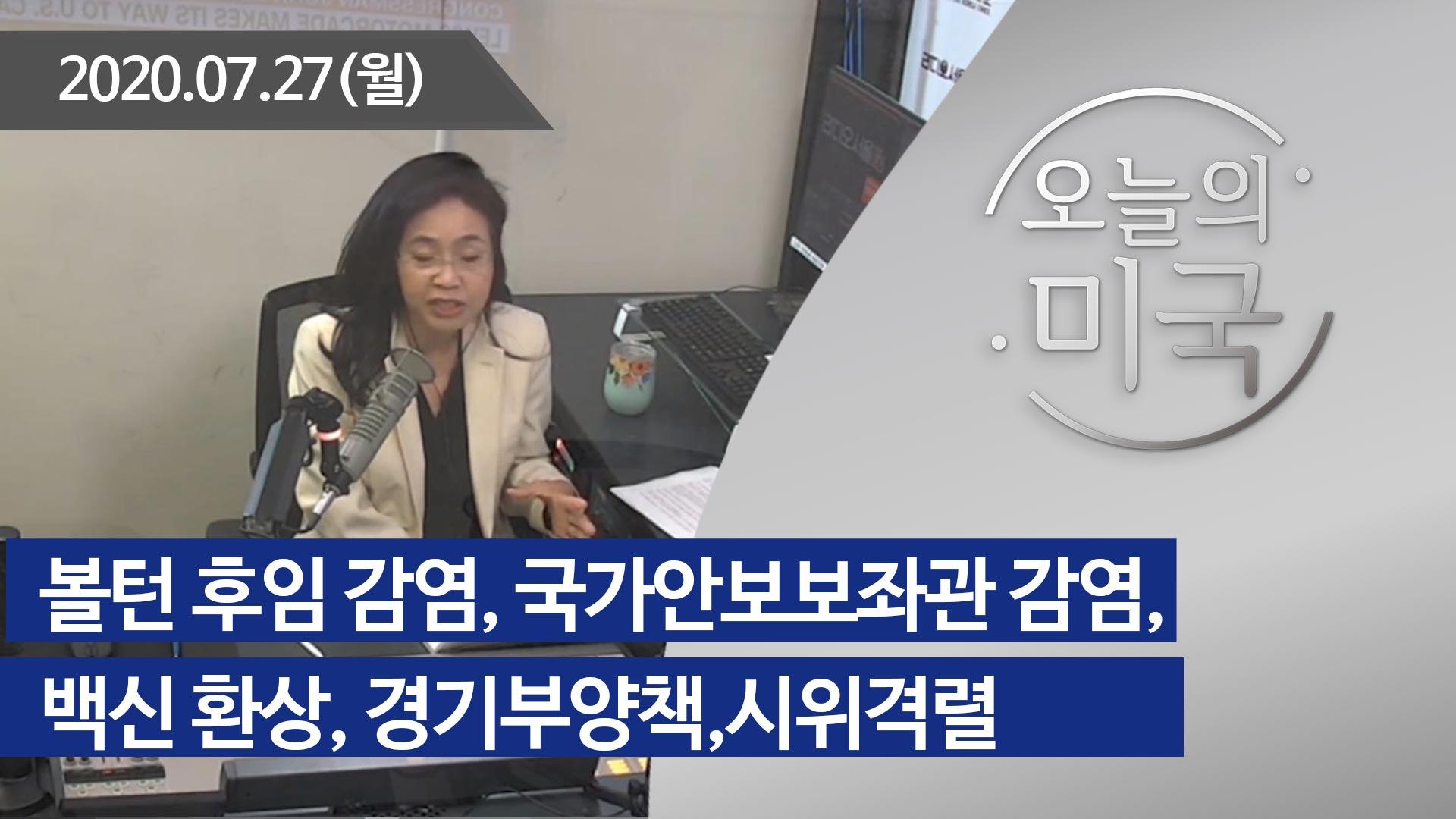 강혜신의 오늘의 미국 (07.27.2020)