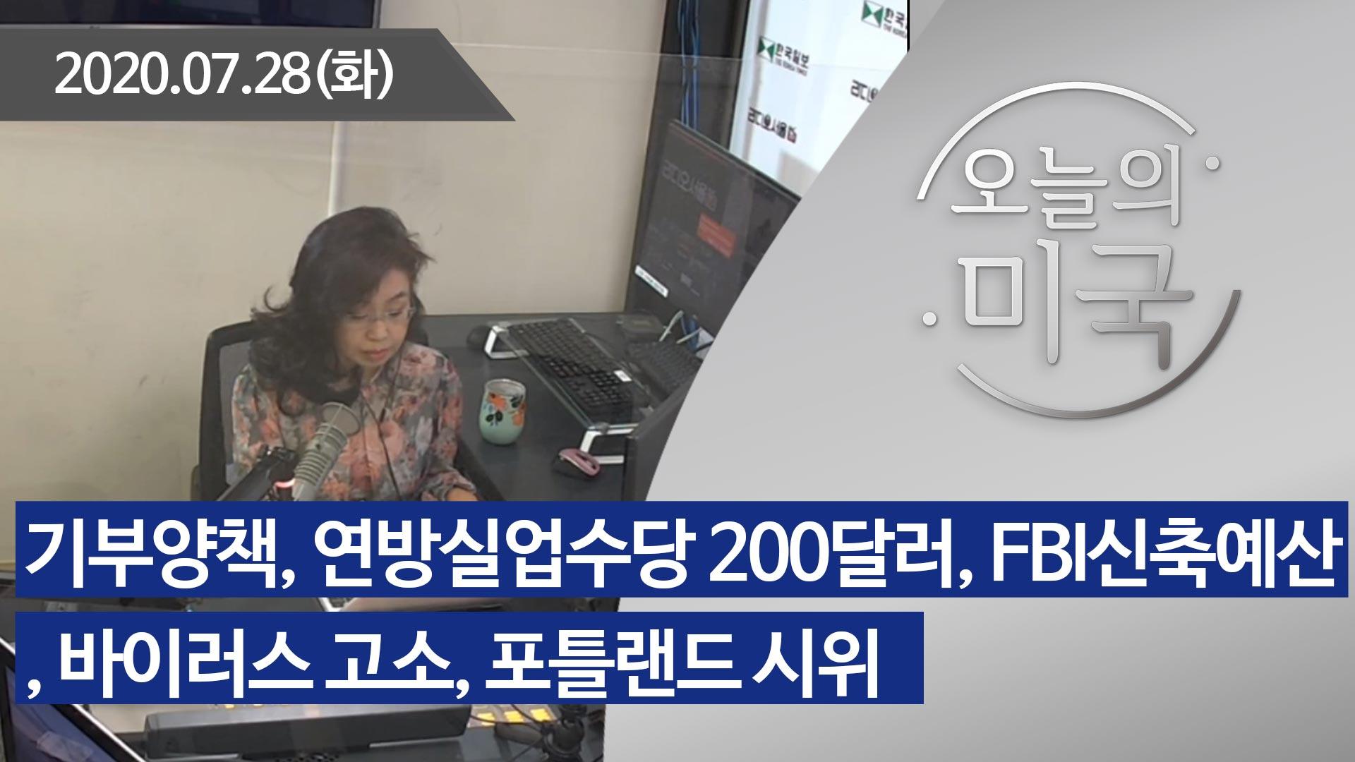 강혜신의 오늘의 미국 (07.28.2020)
