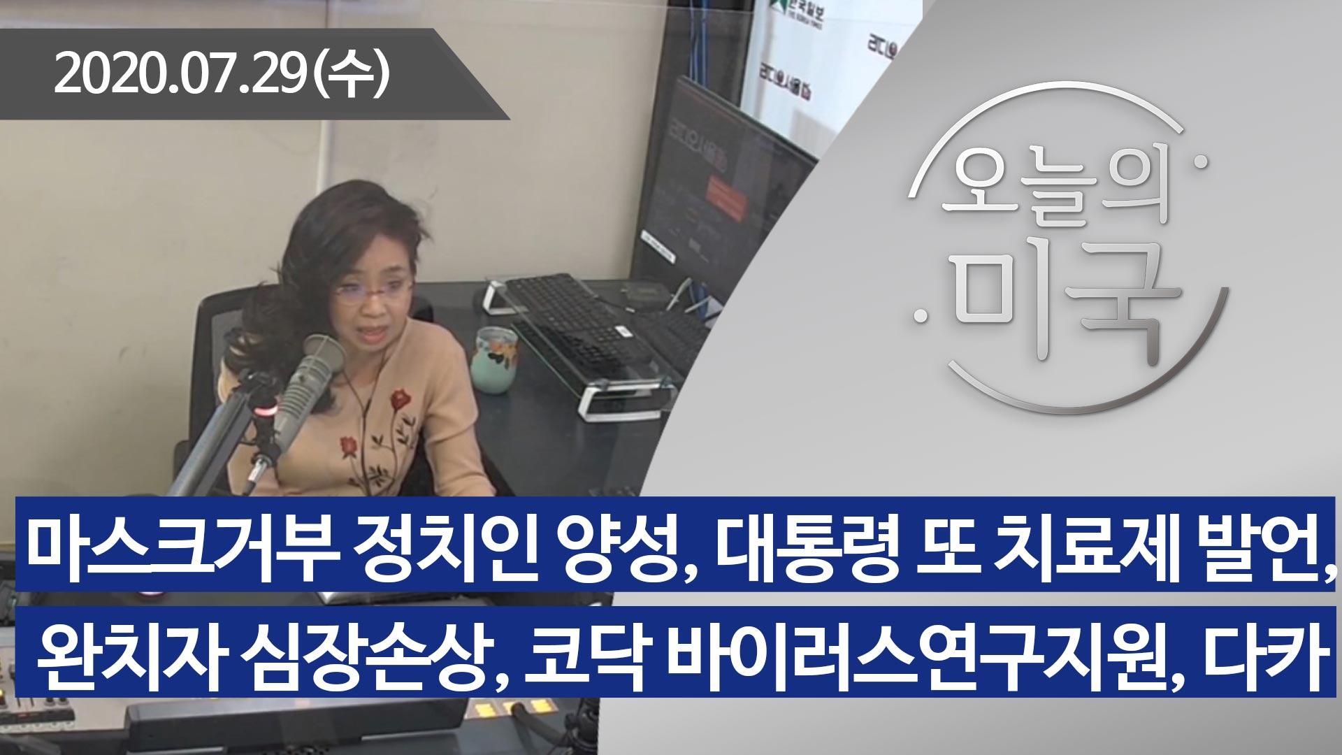 강혜신의 오늘의 미국 (07.29.2020)