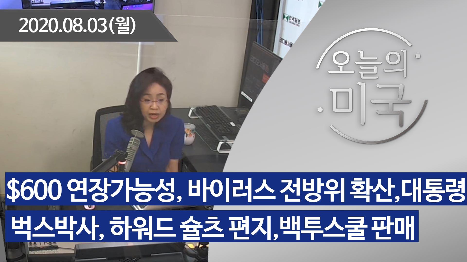 강혜신의 오늘의 미국 (08.03.2020)