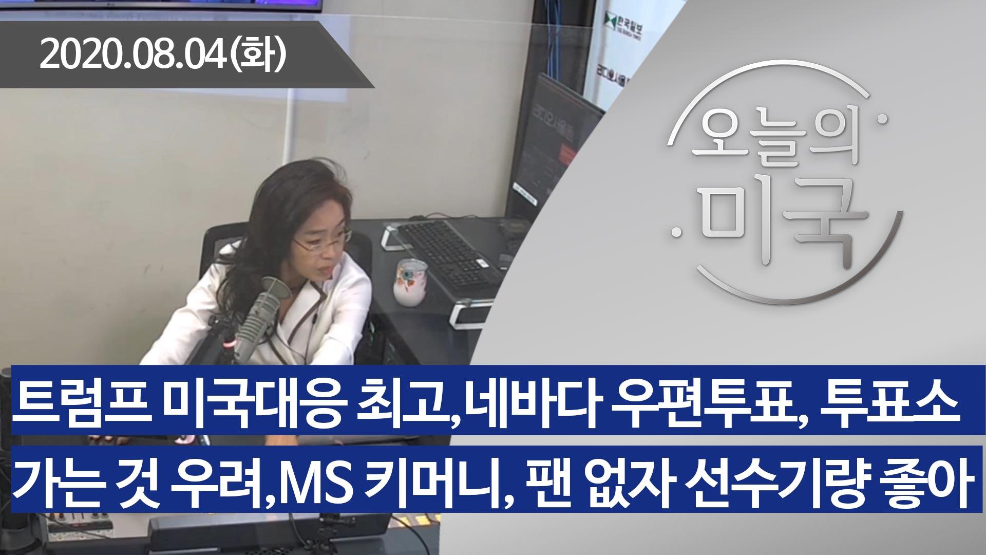 강혜신의 오늘의 미국 (08.04.2020)
