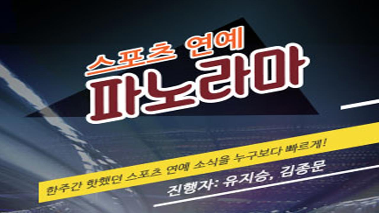 스포츠·연예 파노라마 (08.01.2020) 1부 - 류현진에 대한 믿음. 벌써 깨졌나?