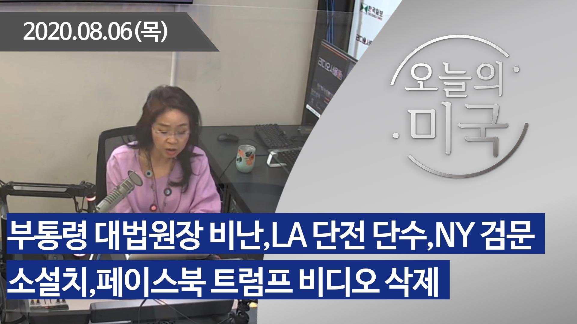 강혜신의 오늘의 미국 (08.06.2020)
