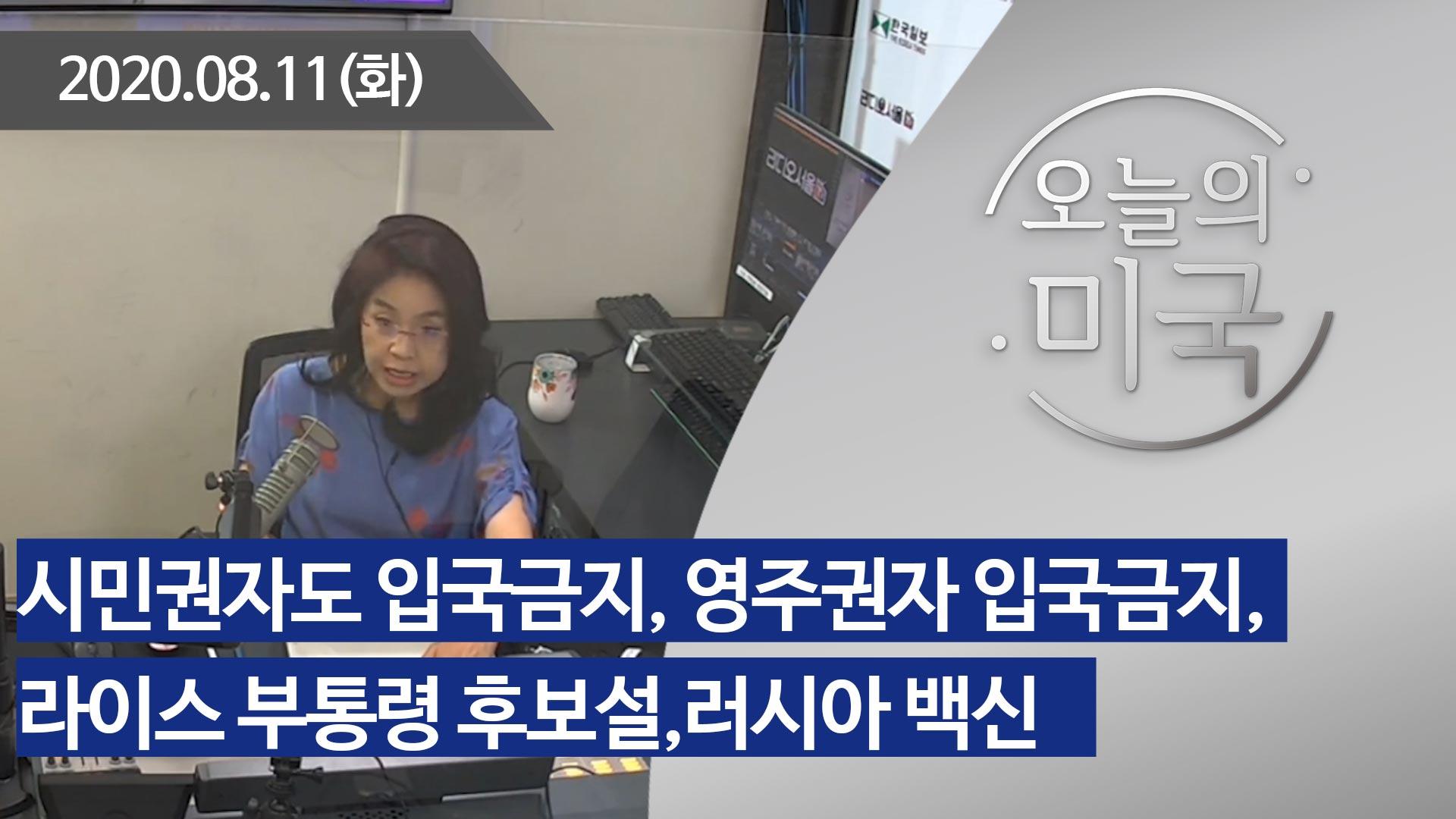 강혜신의 오늘의 미국 (08.11.2020)