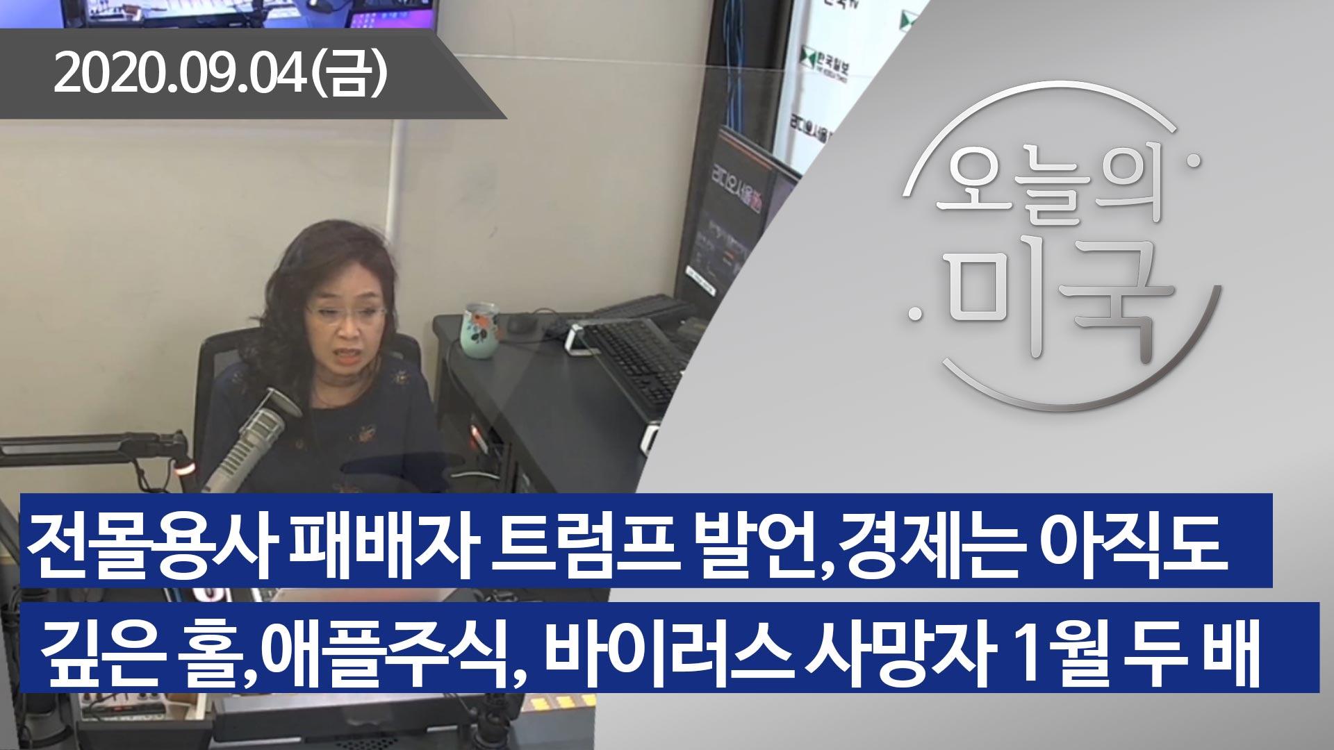 강혜신의 오늘의 미국 (09.04.2020)