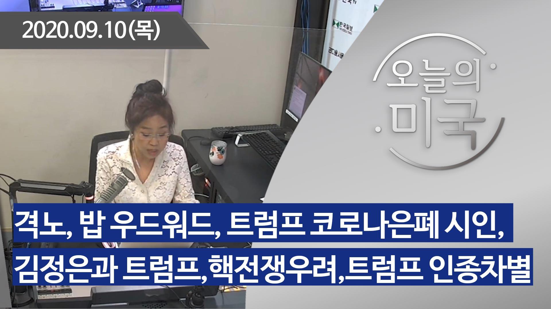 강혜신의 오늘의 미국 (09.10.2020)