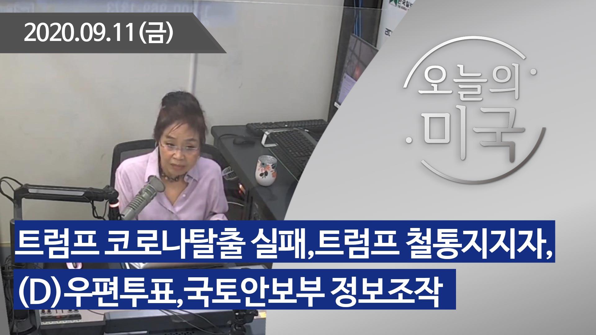 강혜신의 오늘의 미국 (09.11.2020)
