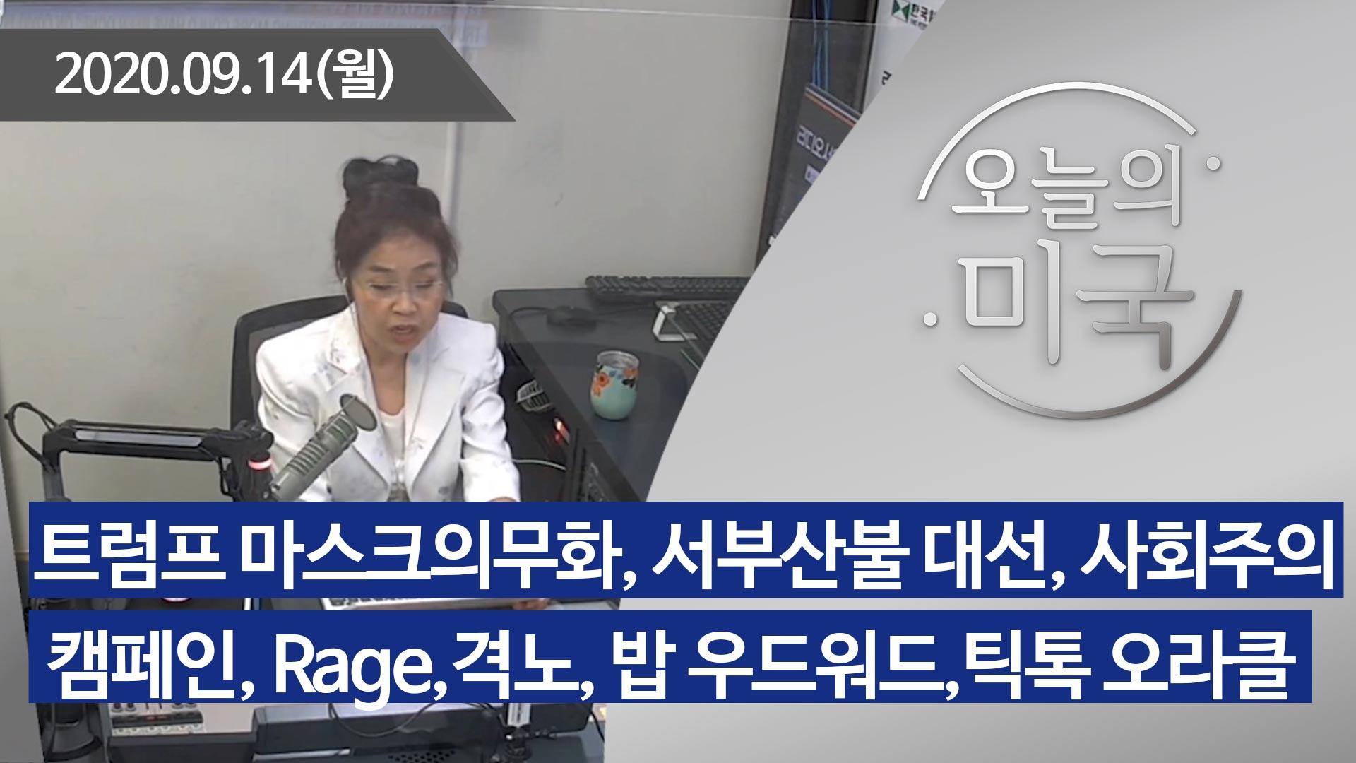강혜신의 오늘의 미국 (09.14.2020)