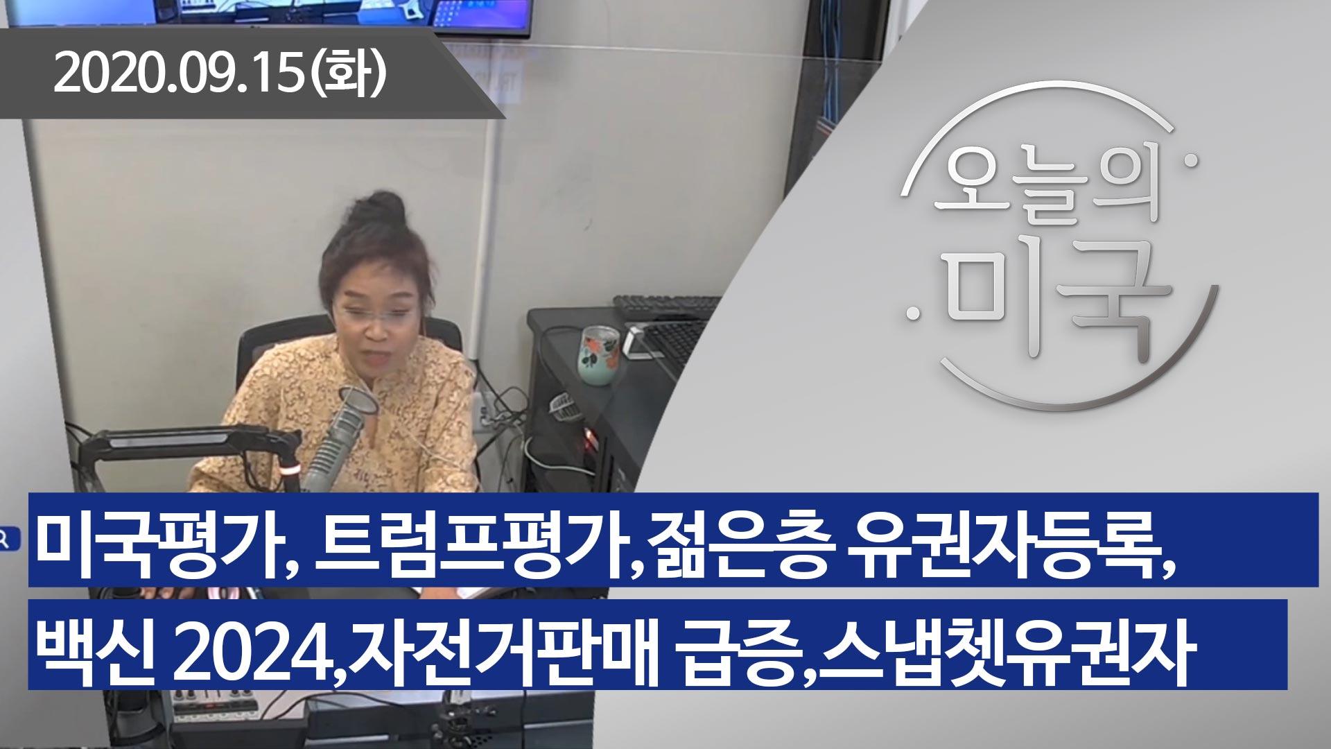 강혜신의 오늘의 미국 (09.15.2020)