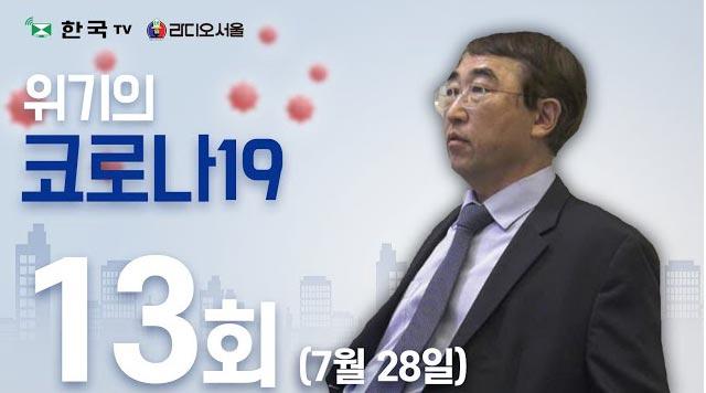 [한경모 박사] - 13회 위기의 코로나19 코로나 19 어떻게 대처해야하나?(07.28.20)