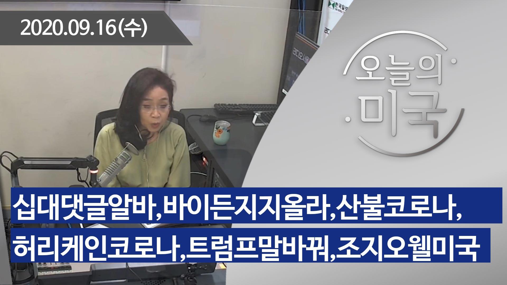 강혜신의 오늘의 미국 (09.16.2020)