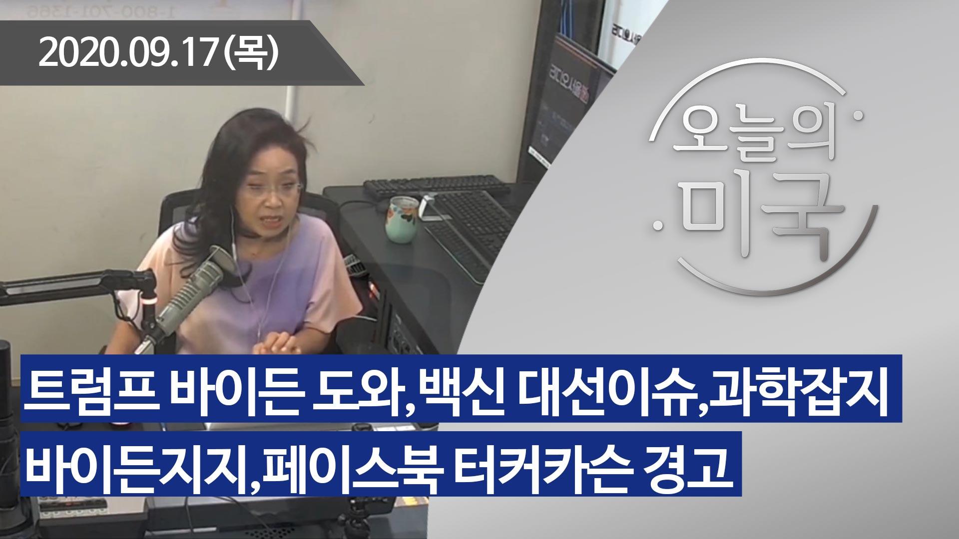 강혜신의 오늘의 미국 (09.17.2020)