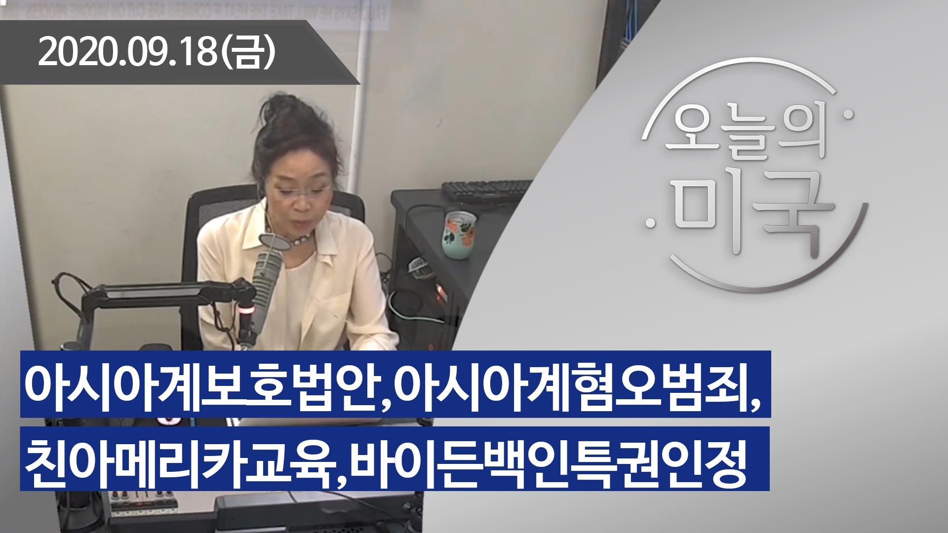 강혜신의 오늘의 미국 (09.18.2020)