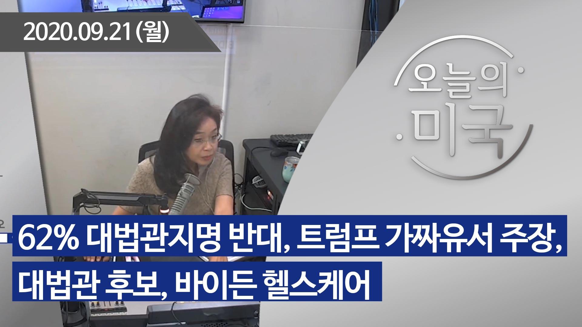 강혜신의 오늘의 미국 (09.21.2020)