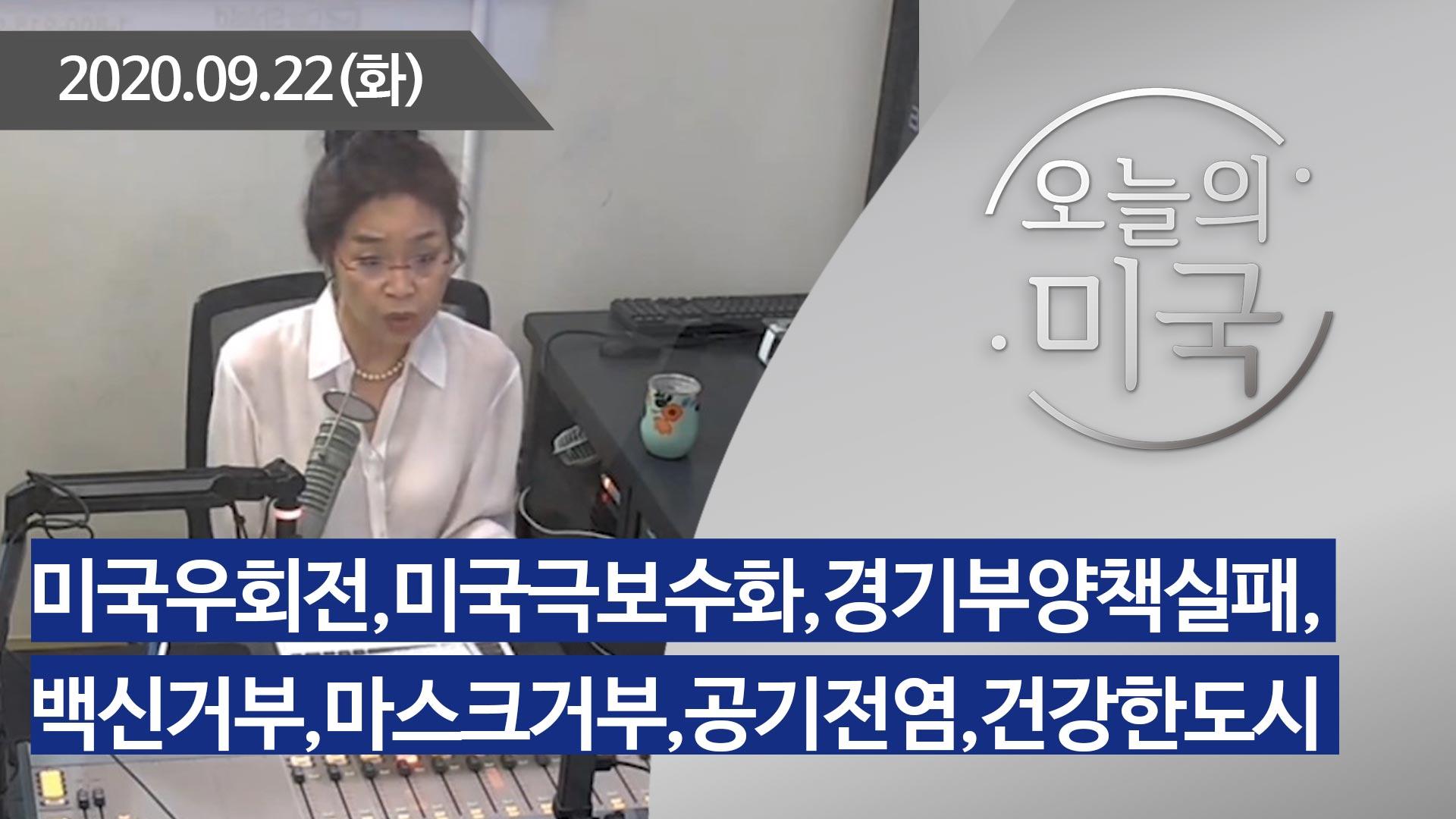 강혜신의 오늘의 미국 (09.22.2020)