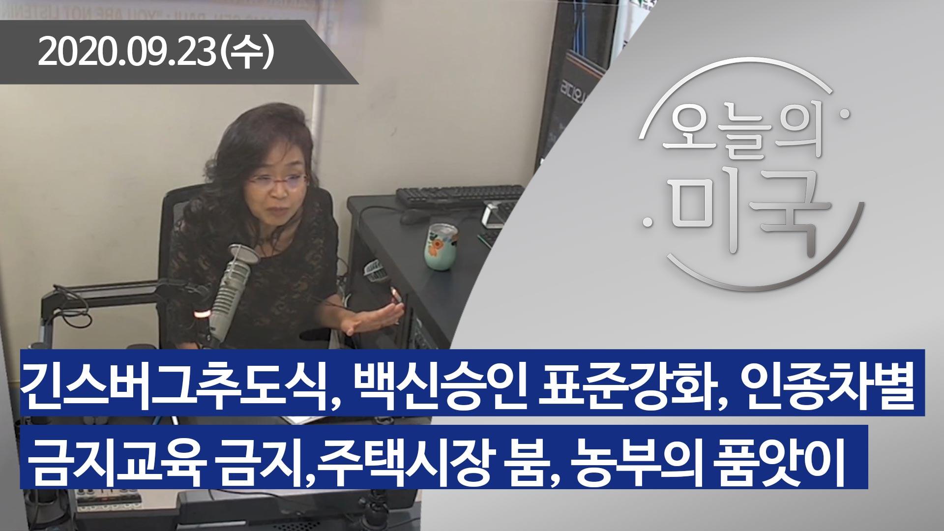 강혜신의 오늘의 미국 (09.23.2020)