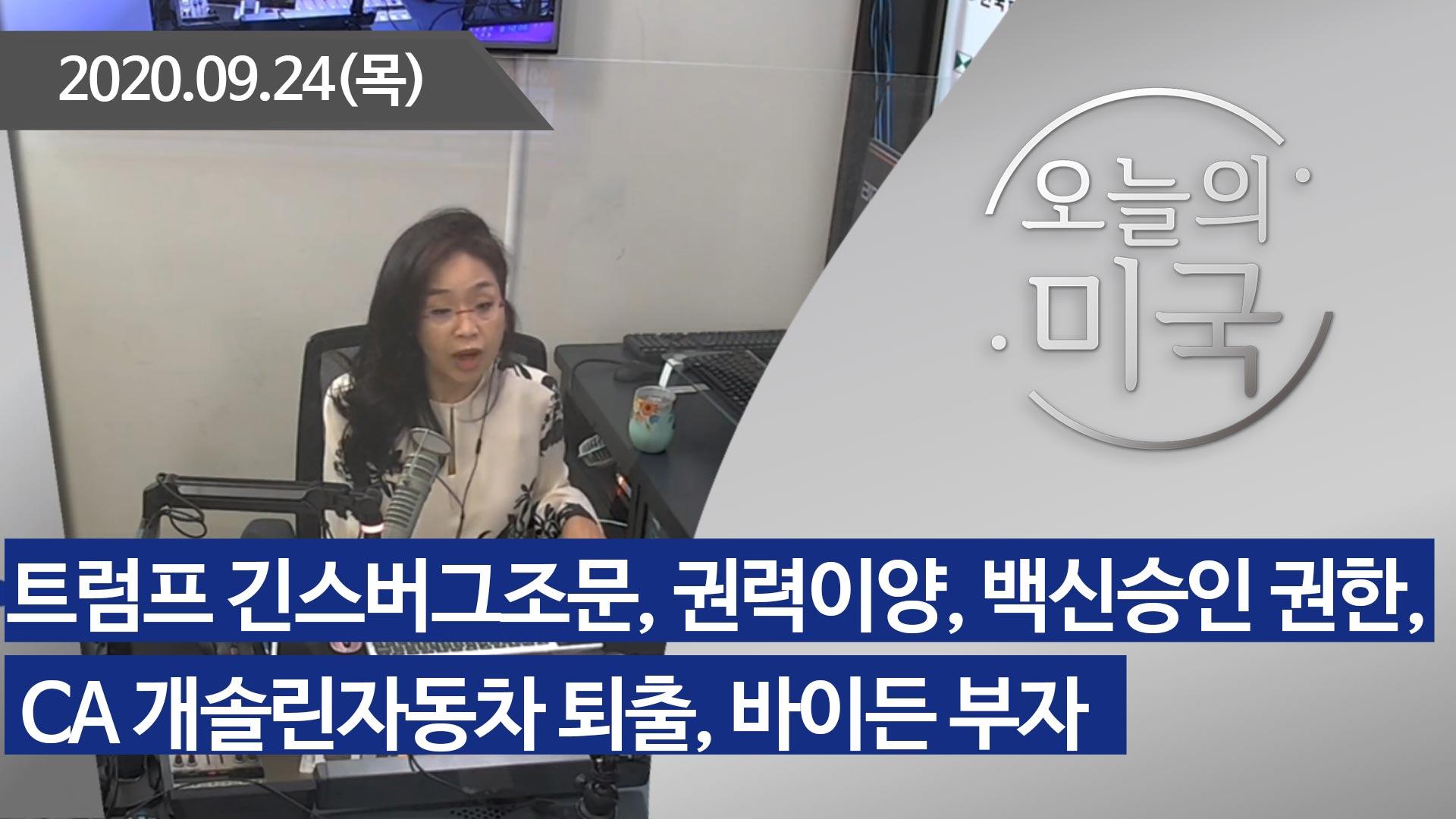 강혜신의 오늘의 미국 (09.24.2020)